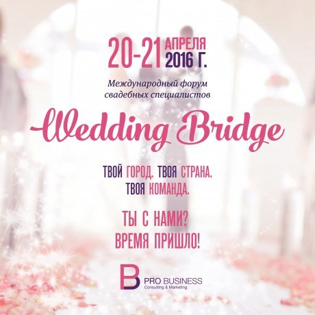 Wedding Bridge 2016